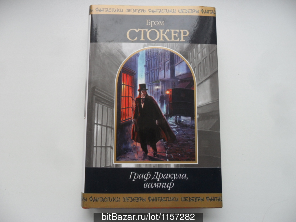 an analysis of the gothic elements in dracula a book by bram stoker Bram stoker's dracula is situated in the genre of the gothic because it complies with these tropes gothic literature finds roots in tzvetan todorov's definition of the fantastic.